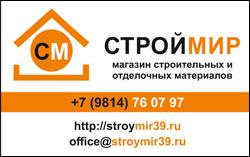 Строймир Калининград